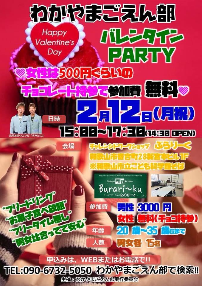 「第24回わかやまごえん部~バレンタイン恋カツPARTY~」